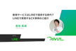 [REV UP] 新規サービスはLINEで提供する時代?LINEで実現するCX事例のご紹介