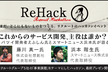えふしん氏&スマートニュース浜本氏講演。リクルートハッカソン【ReHack】