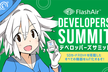 FlashAir Developers Summit ハンズオン