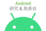 Android研究&発表会#1