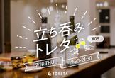 立ち呑みトレタ #5 〜出来立てのたこやきを食べながら交流しよう〜