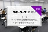 【京都開催】データ解析と開発の実践方法 ~データ解析の実務利用~【学生&若手エンジニア向け】