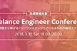【80名突破】Freelance Engineer Conference
