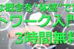 【3/22PM開催】機器・部材に触れトラブル解決を体験! 体感して覚えるネットワーク入門講座