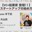 11/24大阪【増席 SkylandVentures木下氏登壇】起業・スタートアップの始め方