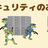 福岡ゆるっとIT交流会 vol.9「セキュリティの話を聞こう」