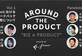 Around the Product hosted by freee Vol. 1