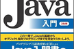 Java超初級勉強会(Skype上)
