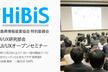 第6回【HiBiS】UI/UX研究部会主催「オープンセミナー&ワークショップ」