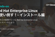 Red Hat Dojo #06 Red Hat Enterprise Linux インストール編