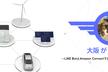 【大阪】LINE Bot + Amazon Connect連携ハンズオン