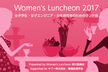 Women's Luncheon 2017