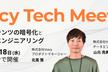 Voicy Tech Meetup 〜音声コンテンツの暗号化とサウンドエンジニアリング〜