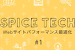 Webサイトパフォーマンス最適化の話 SpiceTech #1