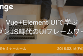 JSLounge 「Vue+Element UIで学ぶモダンJS時代のUIフレームワーク」ハンズオン