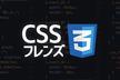 【2018年度】CSSフレンズ #1 「初心者のためのCSS再入門」
