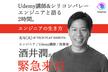 【Hedge#7】Udemy講師の酒井潤氏登壇!シリコンバレーエンジニアと語るエンジニアキャリア論