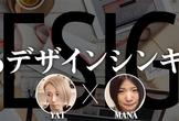 Webデザインシンキングセミナー in 広島:YATのblog