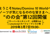 のの会(notes knows community) 第12回