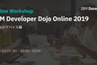 IBM Developer Dojo Online 2019 #12 IoT/デバイス