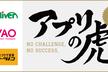 【IDOM、GYAO、トラノコ登壇決定!】アプリの虎Vol.3 〜有名企業のアプリ活用最前線〜