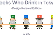 Geeks Who Drink in Tokyo -Design Renewal Edition-