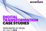 【オンライン開催】Digital transformation case studies