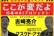 【緊急開催】キカガク&マスクド・アナライズ共催イベント『ここが変だよ、日本のAIプロジェクト』