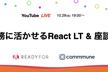 【READYFOR×コミューン】業務に活かせるReact LT & 座談会