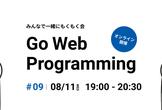 Goプログラミング実践入門もくもく会 #09