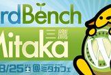 第6回 WordBench三鷹@MitacafeCo #WBmitaka