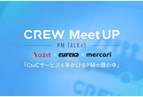 CREW meet up ! - C2C PM TALK#1-(Azit/メルカリ/エウレカ)