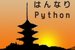 はんなりPython #41 「Google ColabでWebアプリ開発ハンズオン」