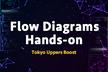 Overflowを使って、画面遷移図を作ろう!【TUBオンライン】
