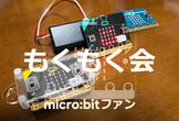 micro:bitファンもくもく会#010