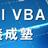 【大阪】Excel VBA 講師養成塾 / 講師採用説明会(第2期)
