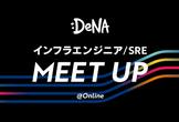DeNA インフラエンジニア / SRE MEET UP #2 カジュアル面談会