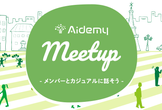 10/25(金) Aidemy Meetup!