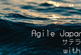 Agile Japan 2018 長崎サテライト with NaITE