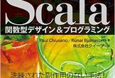 Scala関数型デザイン&プログラミング読書会@渋谷