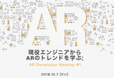 AR Developer Meetup #1