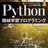 第1回 Python機械学習プログラミング読書勉強会