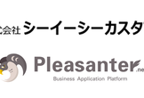 (11/11)CCS主催 プリザンター 体験セミナー(相模大野駅)※要PC