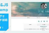 【豪華9時間】HTML5&CSS3&JavaScript入門1日ブートキャンプ☆