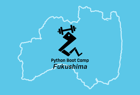 Python Boot Camp in 福島