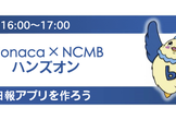 【ハンズオン】Monaca × NCMBで日報アプリを作ろう