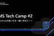 MS Tech Camp #2