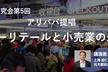 中国IT互联网研究会#5 「アリババ提唱のニューリテールと小売業の未来」