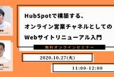 【ウェビナー】HubSpotで構築する、オンライン営業チャネルとしてのWebサイトリニュー