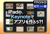 iPadのKeynoteでアプリを作ろう?!